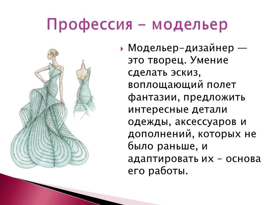 Модельер Одежды