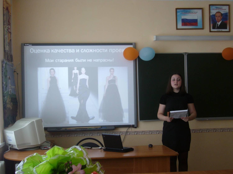 Проект по технологии для девочек для